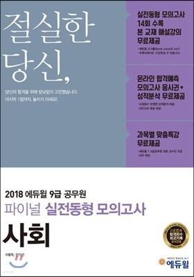 2018 에듀윌 7, 9급 공무원 파이널 실전동형 모의고사 사회
