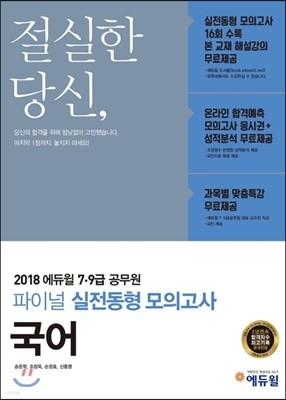 2018 에듀윌 7.9급 공무원 파이널 실전동형 모의고사 국어