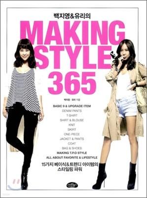 백지영 & 유리의 Making Style 365