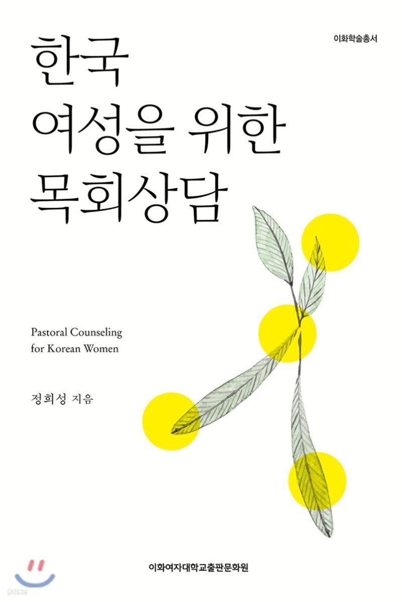 한국 여성을 위한 목회상담