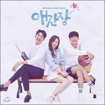 애간장 (OCN 월화드라마) OST