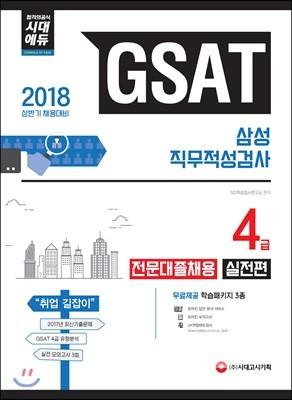 2018 GSAT 삼성 직무적성검사 4급 전문대졸 채용 실전편