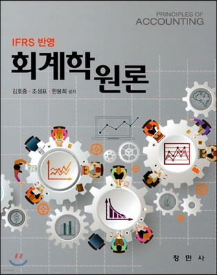 IFRS 회계학원론