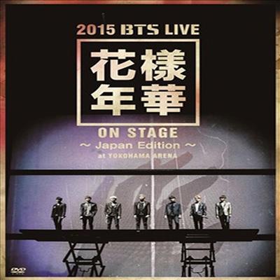 방탄소년단 (BTS) - 2015 BTS Live 花樣年華 On Stage~Japan Edition~At Yokohama Arena (지역코드2)(2DVD)