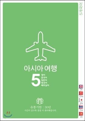 아시아여행5 영어/중국어/일본어/태국어/베트남어
