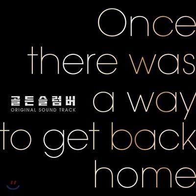 골든슬럼버 OST