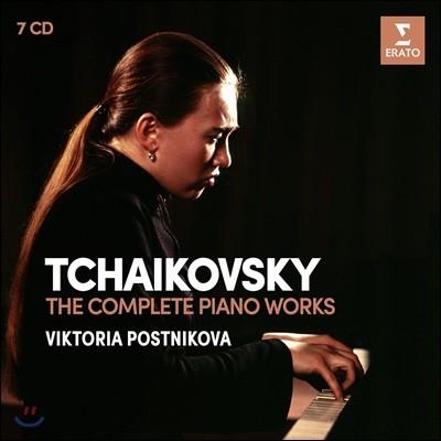 Viktoria Postnikova 차이코프스키: 피아노 작품 전집 - 빅토리아 포스트니코바 (Tchaikovsky: The Complete Piano Works)