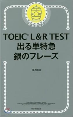 TOEIC L&R TEST 出る單特急 銀のフレ-ズ