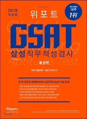 2018 위포트 GSAT 삼성직무적성검사 통합편 최신기출유형분석+실전 모의고사