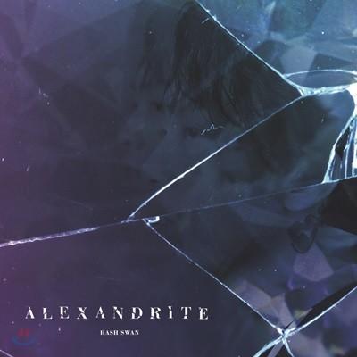 해쉬스완 (Hash Swan) - Alexandrite