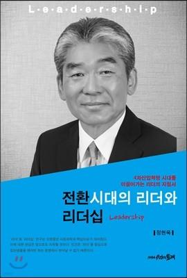 전환시대의 리더와 리더십