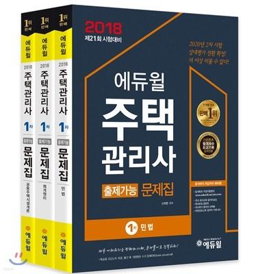 2018 에듀윌 주택관리사 1차 출제가능 문제집 세트