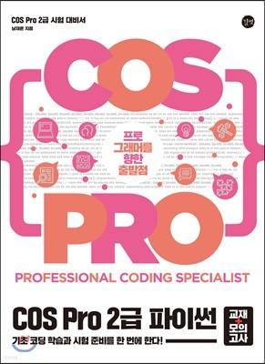 COS Pro 2급 파이썬 시험 대비서(교재+모의고사)