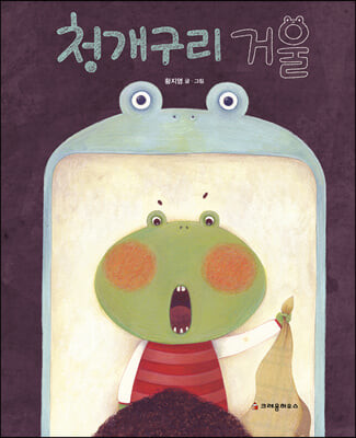 청개구리 거울 (빅북)
