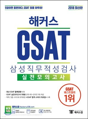 2018 해커스 GSAT 삼성직무적성검사 실전모의고사