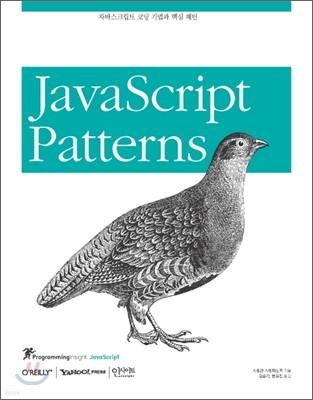 자바스크립트 코딩 기법과 핵심 패턴