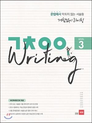 거침없이 라이팅 (ㄱㅊㅇㅇ Writing) Level 3