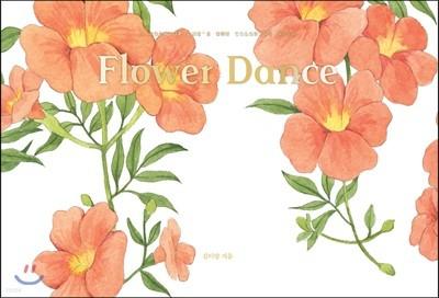 Flower Dance 플라워 댄스