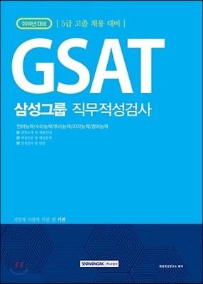 2018 GSAT 삼성그룹 직무적성검사 실전모의고사
