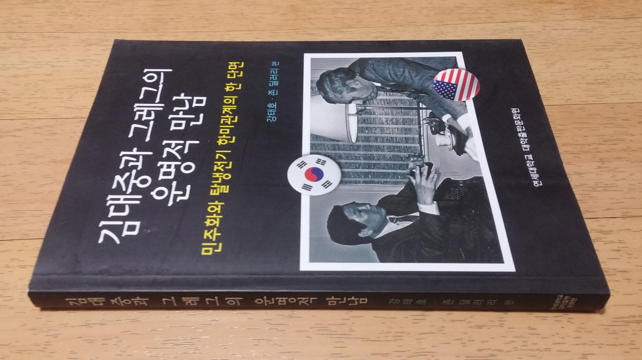 김대중과 그레그의 운명적 만남 (민주화와 탈냉전기 한미관계의 한 단면)