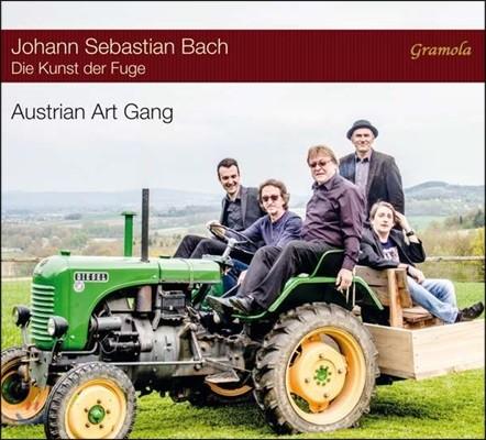 Austrian Art Gang 바흐: 푸가의 기법과 즉흥의 기법 (J.S. Bach: The Art of Fugue and The Art of Improvisation)