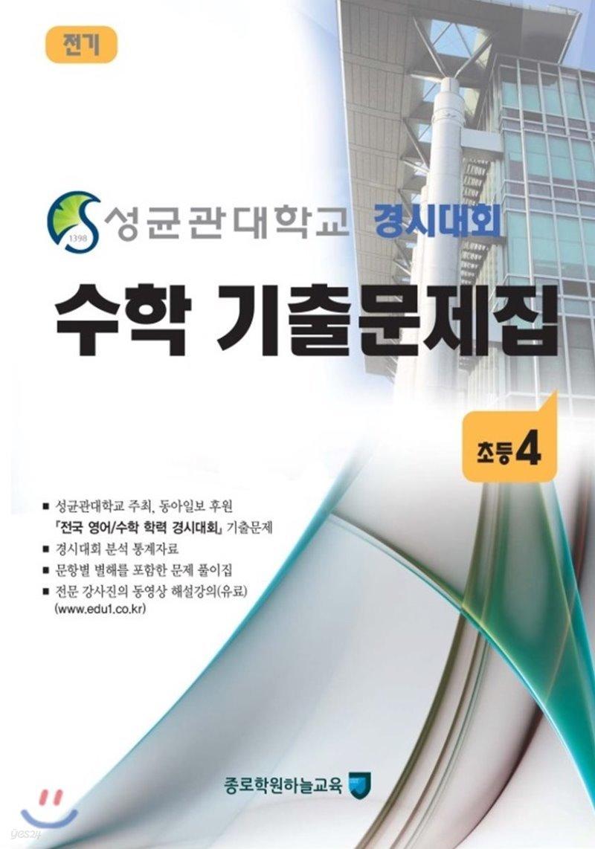 성균관대학교 경시대회 수학 기출문제집 초등4 전기