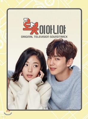로봇이 아니야 (MBC 수목드라마) OST