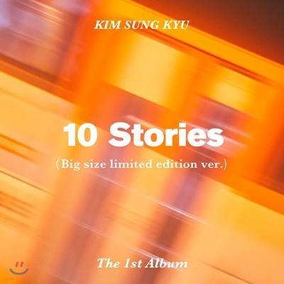 김성규 1집 - 10 Stories [확장판 한정판 Big Size Limited Edition ver.]