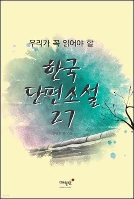 우리가 꼭 읽어야 할 한국 단편소설 27
