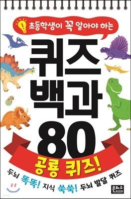 초등학생이 꼭 알아야 하는 퀴즈 백과 80 : 공룡 퀴즈!