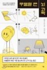 우울할 땐 뇌과학