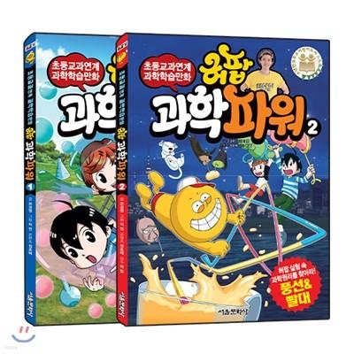 허팝 과학파워 1-2권 세트