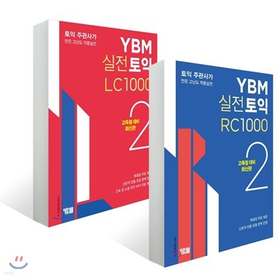 YBM 실전토익 RC + LC 1000 2
