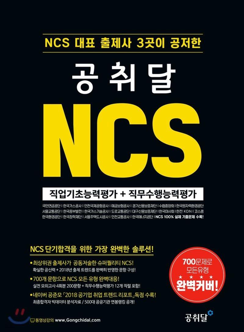 공취달 NCS 직업기초능력평가+직무수행능력평가