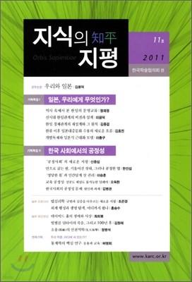지식의 지평 2011년 제11호