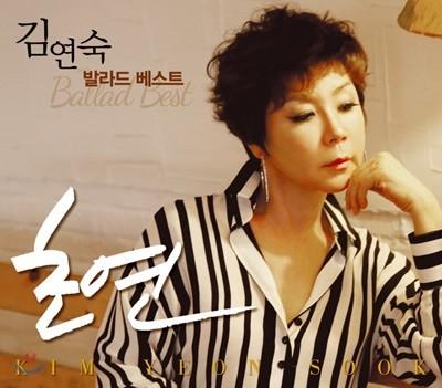 김연숙 - 초연 (발라드 베스트)