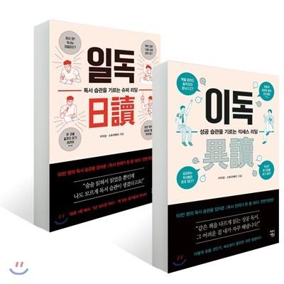 일독 + 이독 세트