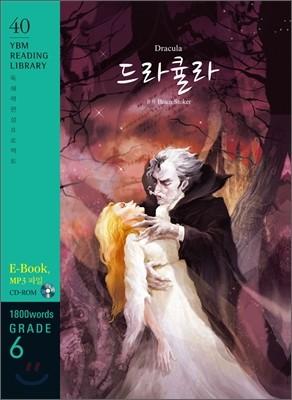 Dracula 드라큘라