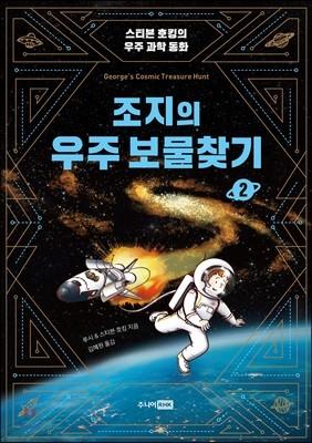 조지의 우주 보물찾기 2