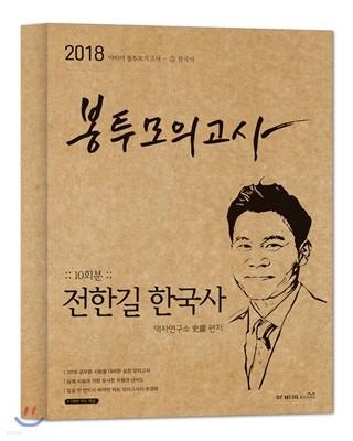2018 아비아 봉투모의고사 전한길 한국사