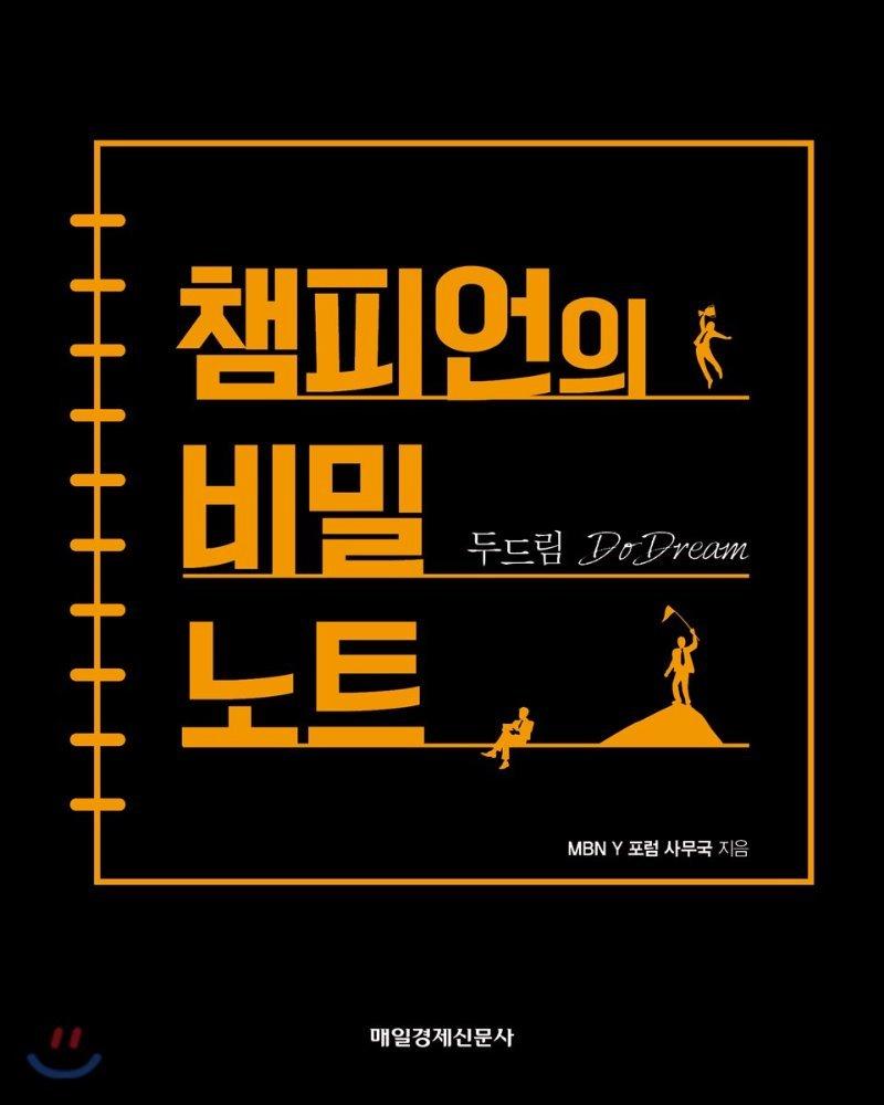 420199afeef 두드림 챔피언의 비밀노트 - YES24
