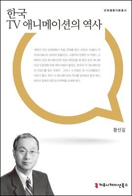 한국 TV 애니메이션의 역사 - 만화웹툰이론총서