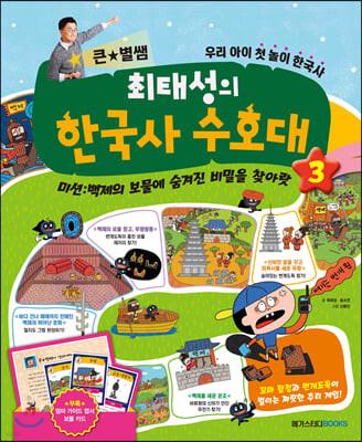 최태성의 한국사 수호대 3