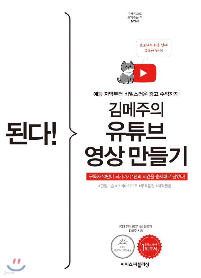 cbb521fd810 된다! 김메주의 유튜브 영상 만들기 - YES24