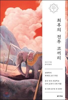 최후의 전투 코끼리