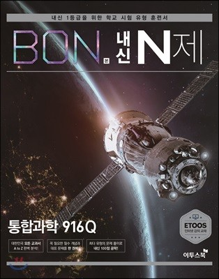BON 본 내신 N제 통합과학 916Q (2020년용)
