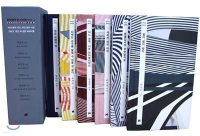 현대문학 핀 시리즈 VOL.1 한정판 박스 세트