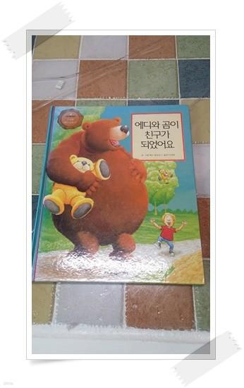 에디와 곰이 친구가 되었어요