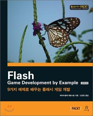 Flash Game Development by Example 한국어판