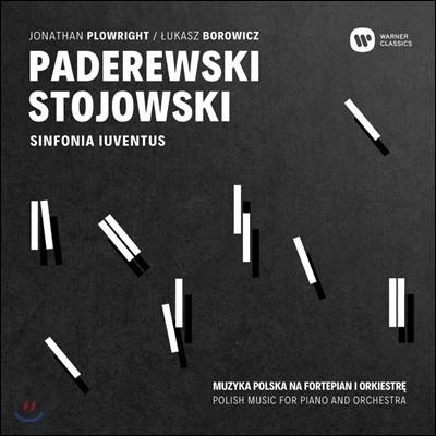 Jonathan Plowright 파데레프스키: 피아노 협주곡 / 스토요프스키: 교향적 랩소디 (Paderewski: Piano Concerto / Stojowski: Symphonic Rhapsody)